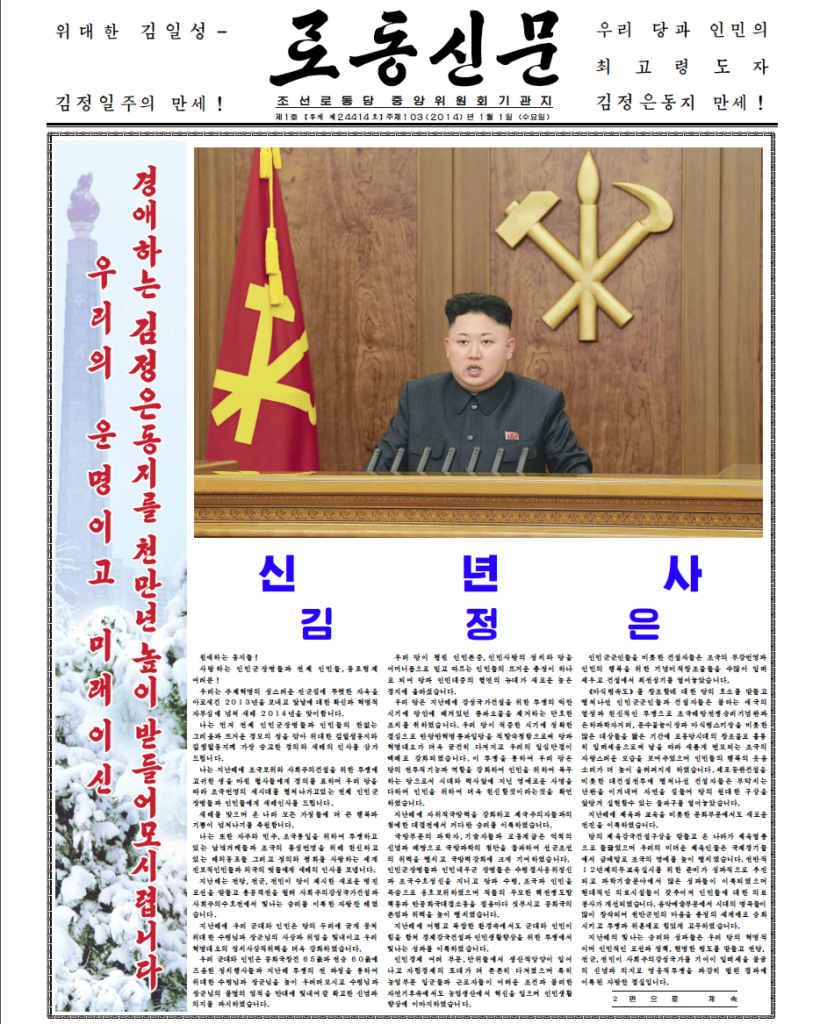 Rodong Sinmun newspaper
